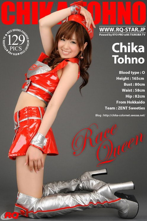 Chika Tohno - `187 - Race Queen` - for RQ-STAR
