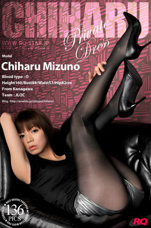 Chiharu Mizuno - `Private Dress` - for RQ-STAR