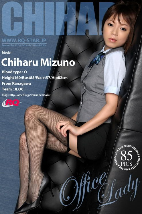 Chiharu Mizuno - `Office Lady` - for RQ-STAR