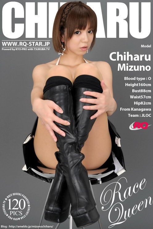 Chiharu Mizuno - `Race Queen` - for RQ-STAR