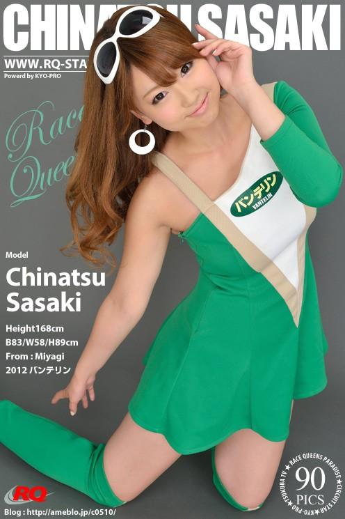 Chinatsu Sasaki - `Race Queen` - for RQ-STAR