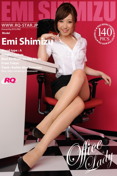 Emi Shimizu - `Office Lady` - for RQ-STAR