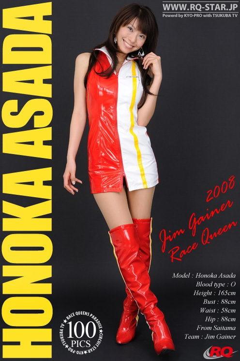 Honoka Asada - `13 - 2008 Jim Gainer Race Queen` - for RQ-STAR