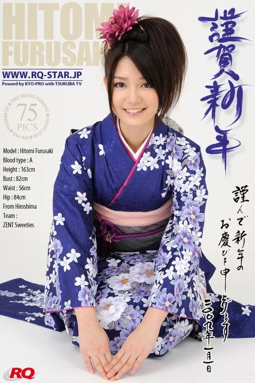 Hitomi Furusaki - for RQ-STAR
