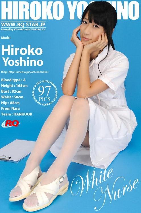 Hiroko Yoshino - `White Nurse` - for RQ-STAR