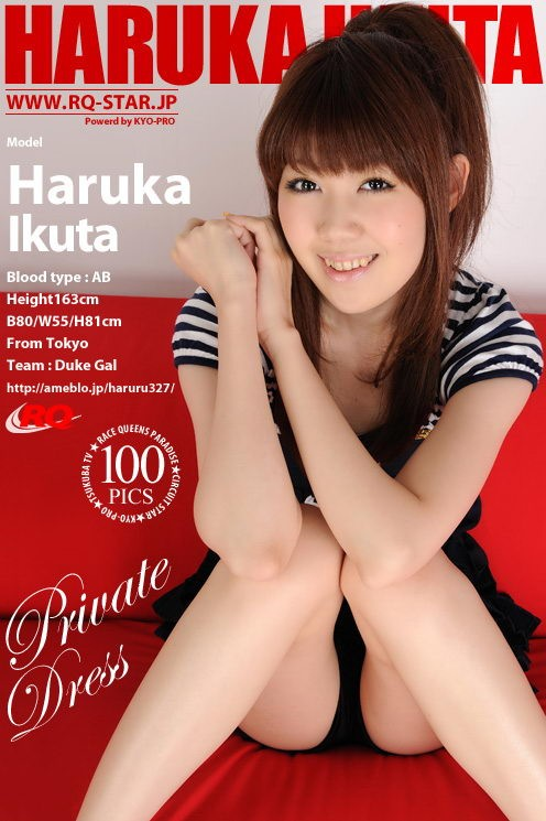 Haruka Ikuta - `Private Dress` - for RQ-STAR