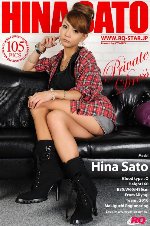 Hina Sato - `Private Dress` - for RQ-STAR