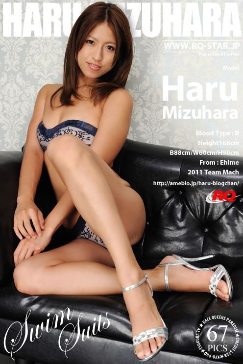 Haru Mizuhara - `559 - Swim Suits` - for RQ-STAR