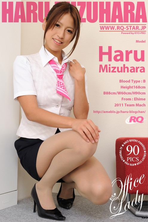 Haru Mizuhara - `561 - Office Lady` - for RQ-STAR