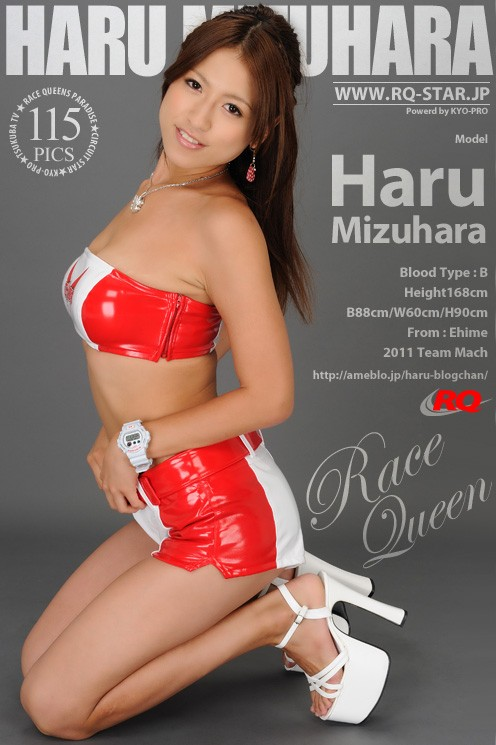 Haru Mizuhara - `567 - Race Queen` - for RQ-STAR