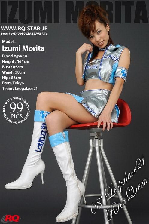Izumi Morita - `'08 Leopalace Race Queen` - for RQ-STAR