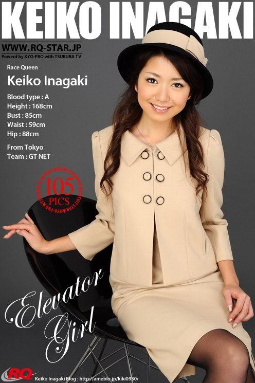 Keiko Inagaki - `101 - Elevator Girl` - for RQ-STAR