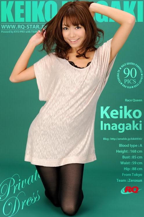 Keiko Inagaki - `228 - Private Dress [2010-01-06]` - for RQ-STAR