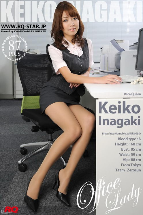 Keiko Inagaki - `241 - Office Lady [2010-02-05]` - for RQ-STAR