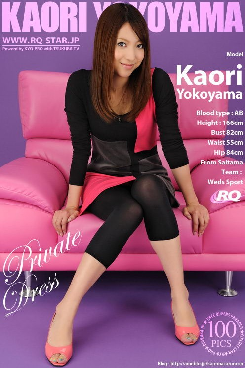 Kaori Yokoyama - `Private Dress` - for RQ-STAR
