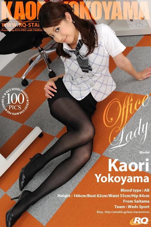 Kaori Yokoyama - `Office Lady` - for RQ-STAR
