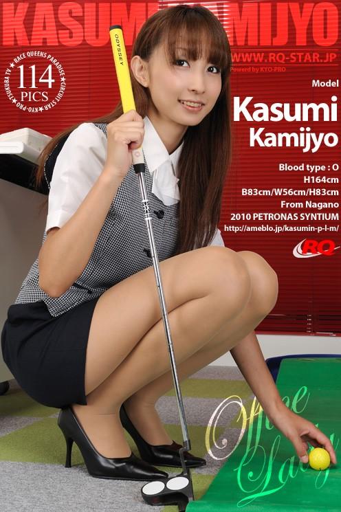 Kasumi Kamijyo - `Office Lady` - for RQ-STAR