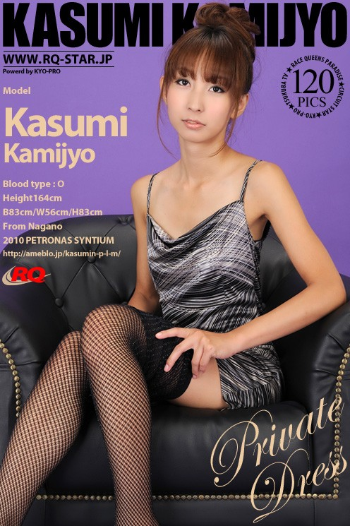 Kasumi Kamijyo - `Private Dress` - for RQ-STAR