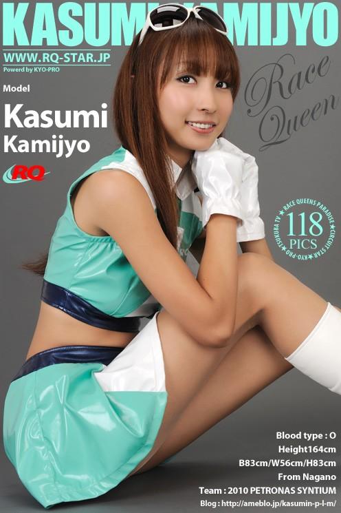 Kasumi Kamijyo - `Race Queen` - for RQ-STAR