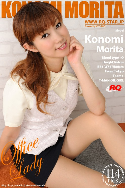 Konomi Morita - `Office Lady` - for RQ-STAR