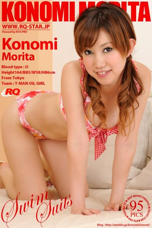 Konomi Morita - `Swim Suits` - for RQ-STAR