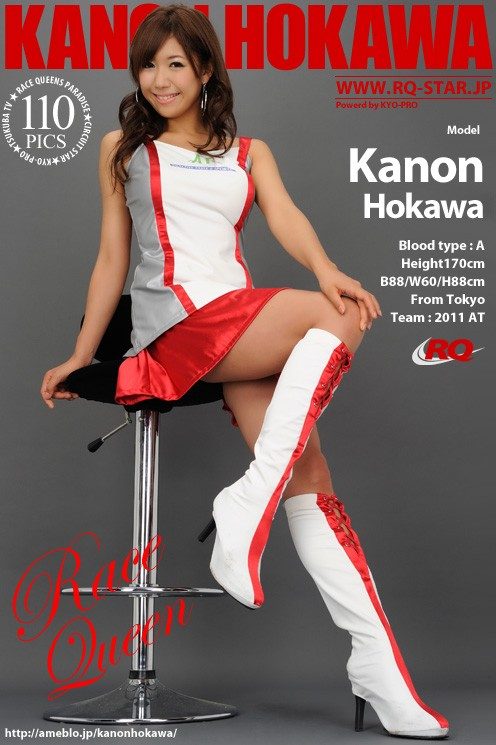 Kanon Hokawa - `Race Queen` - for RQ-STAR