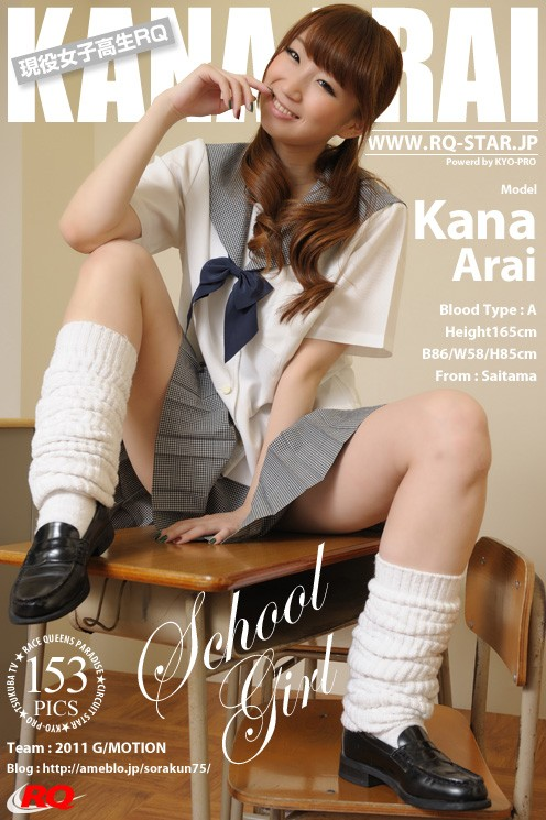 Kana Arai - `School Girl` - for RQ-STAR