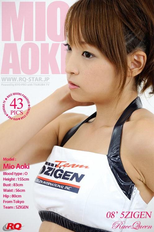 Mio Aoki - `'08 5Zigen Race Queen` - for RQ-STAR