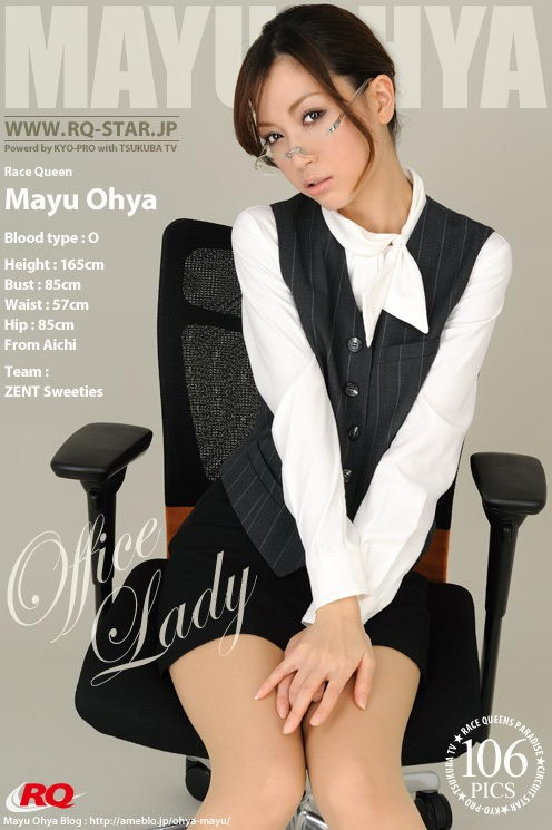 Mayu Ohya - `117 - Office Lady` - for RQ-STAR