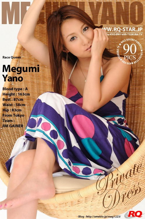 Megumi Yano - `172 - Private Dress` - for RQ-STAR
