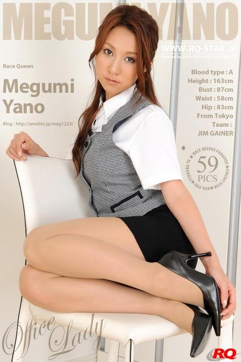 Megumi Yano - `192 - Office Lady` - for RQ-STAR