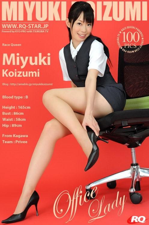 Miyuki Koizumi - `Office Lady` - for RQ-STAR