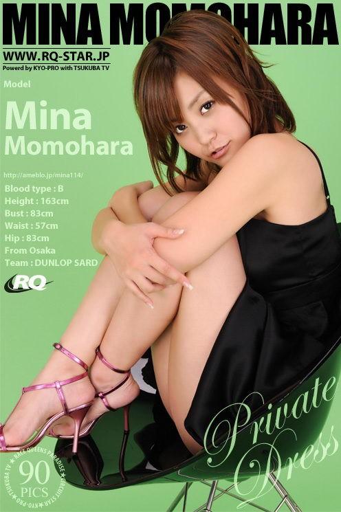 Mina Momohara - `00217 - Private Dress` - for RQ-STAR