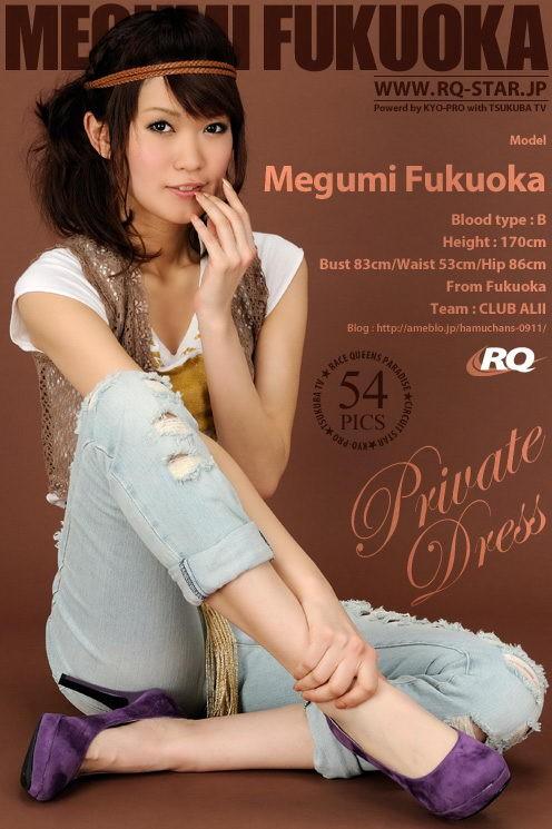 Megumi Fukuoka - `Private Dress` - for RQ-STAR