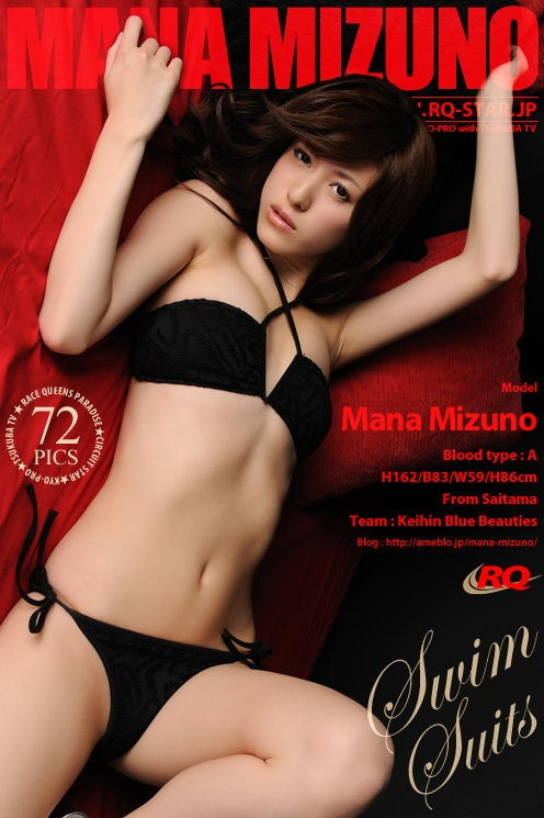 Mana Mizuno - `Swim Suits` - for RQ-STAR