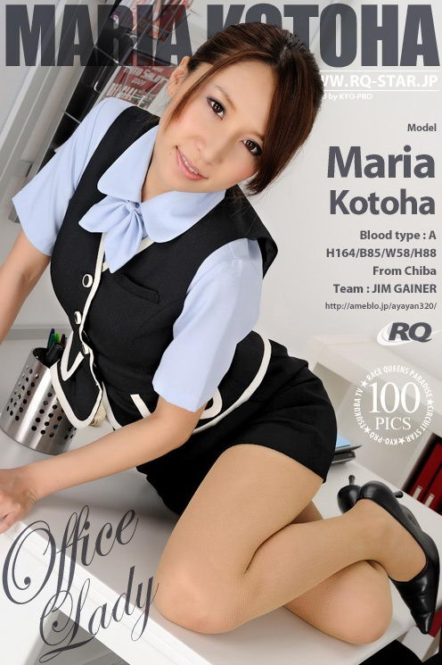 Maria Kotoha - `329 - Office Lady` - for RQ-STAR