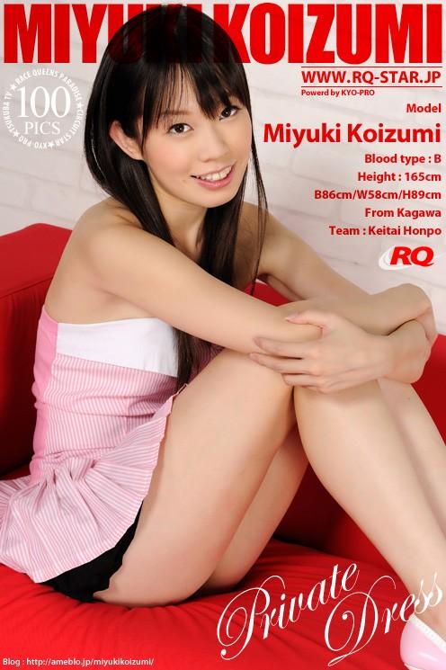 Miyuki Koizumi - `Private Dress` - for RQ-STAR