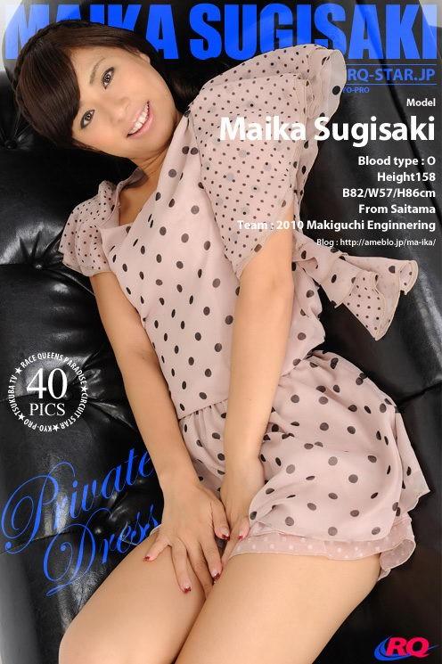 Maika Sugisaki - `Private Dress` - for RQ-STAR