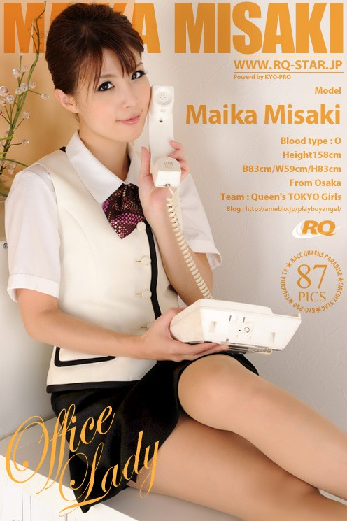 Maika Misaki - `Office Lady` - for RQ-STAR