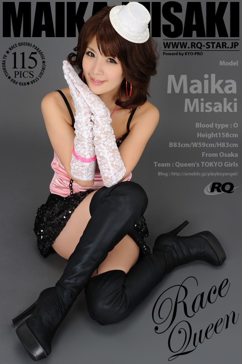 Maika Misaki - `455 - Race Queen` - for RQ-STAR