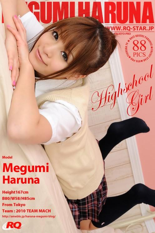 Megumi Haruna - `Highschool Girl` - for RQ-STAR