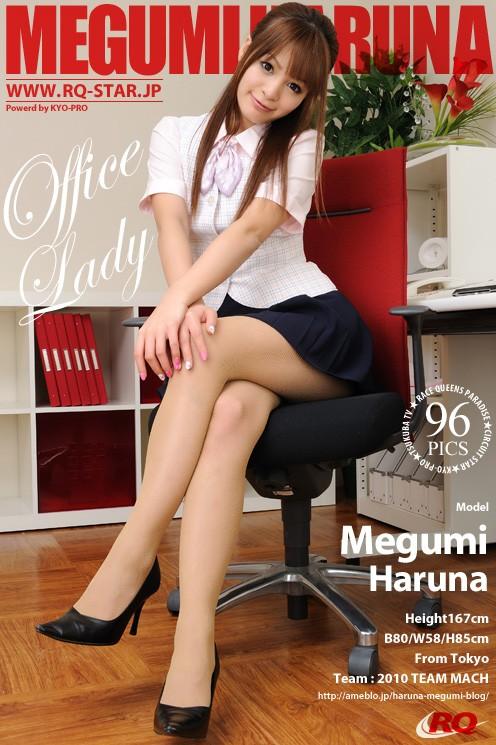 Megumi Haruna - `Office Lady` - for RQ-STAR