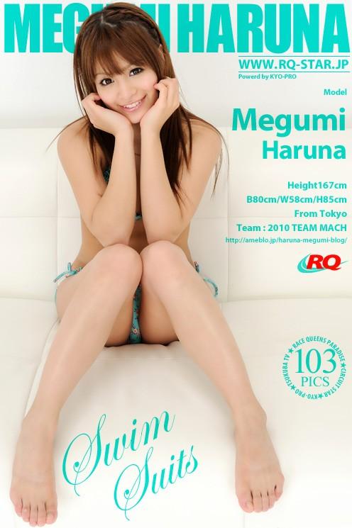 Megumi Haruna - `Swim Suits` - for RQ-STAR