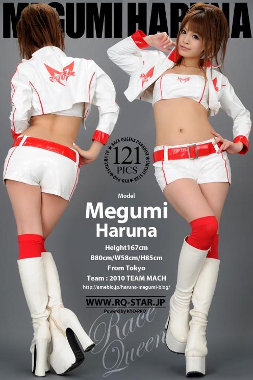 Megumi Haruna - `Race Queen` - for RQ-STAR