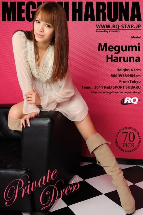 Megumi Haruna - `Private Dress` - for RQ-STAR