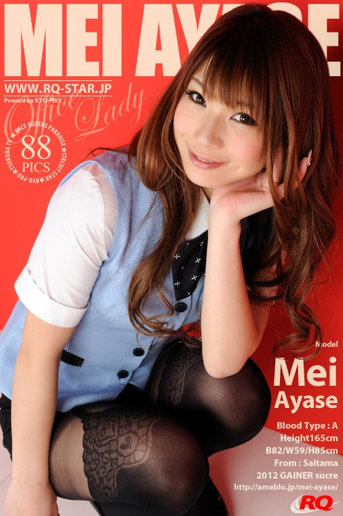 Mei Ayase - `Office Lady` - for RQ-STAR