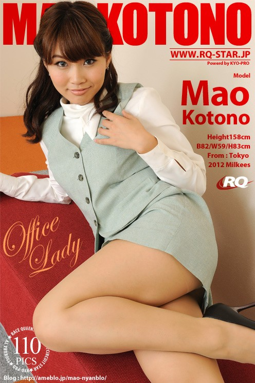 Mao Kotono - `Office Lady` - for RQ-STAR
