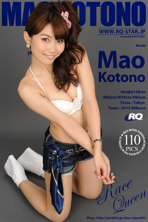 Mao Kotono - `Race Queen` - for RQ-STAR
