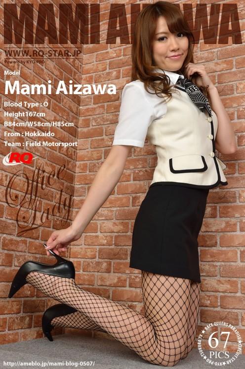Mami Aizawa - `00670 - Office Lady` - for RQ-STAR