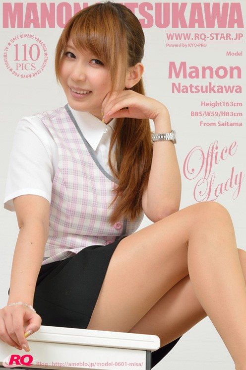 Manon Natsukawa - `Office Lady` - for RQ-STAR